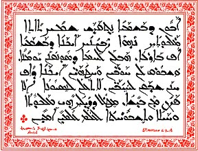Lord's prayer in Aramaic